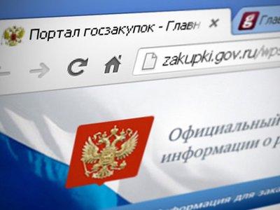 Действие закона о госзакупках распространят на фонды и автономные организации