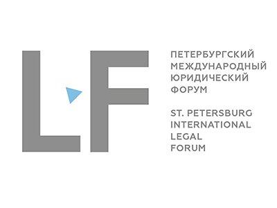 Через неделю в Петербурге откроется VПетербургский Международный Юридический Форум