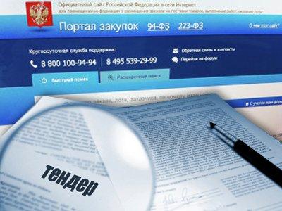 За нарушения при госзакупках начнут штрафовать на 20000 - 30000 руб.