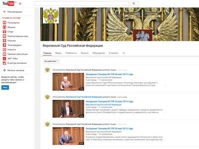 Верховный суд РФ запустил свой канал на YouTube