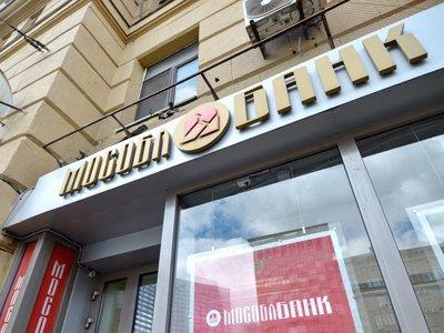 Суды не дали Мособлбанку сэкономить на сокращении сотрудников через объявление простоя