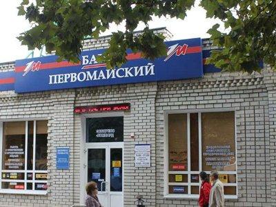 """Судят топ-менеджера банка """"Первомайский"""", присвоившую 387 млн руб. по нетиповым договорам вклада"""