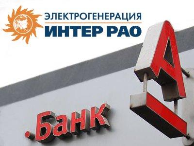 """""""Интер РАО"""" и Альфа-банк попробуют миром решить вопрос о процентах"""