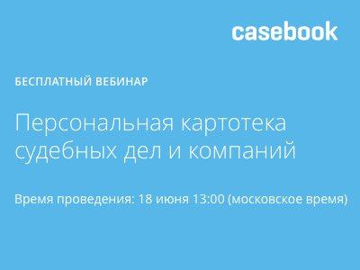 «Обзорный вебинар Casebooк: аналитическая и практическая работа в сервисе»