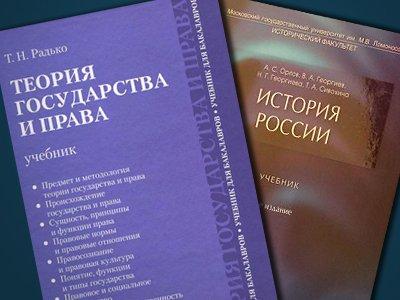 Мосгорсуд заблокировал доступ к пиратским копиям учебников по праву и истории