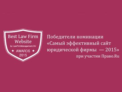 Названы самые эффективные сайты российских юрфирм