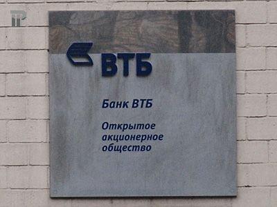 Путин сократил госдолю в банке ВТБ до 45%