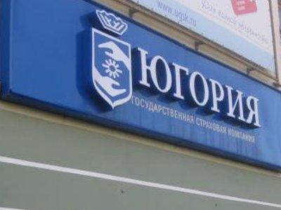 """Экс-руководители ГСК """"Югория"""" обвиняются в хищении более 200 млн руб."""