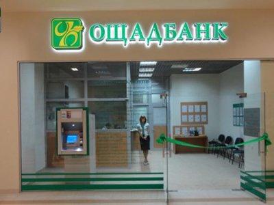 """""""Ощадбанк"""" запустил арбитражный процесс против РФ по потере крымских отделений"""