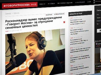 """Радиостанция """"Говорит Москва"""" получила предупреждение за разговор о свингерах в """"детское"""" время"""
