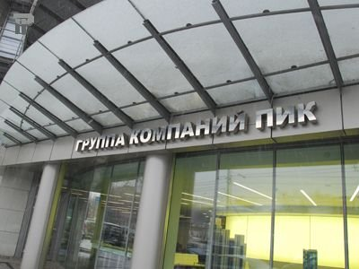 """Андрей Осколков отказался от иска к ГК """"ПИК"""" на 1,3 млрд. руб."""