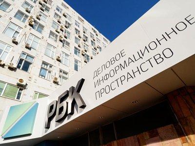 СМИ: собственник РБК приостановил поиск покупателя на медиахолдинг