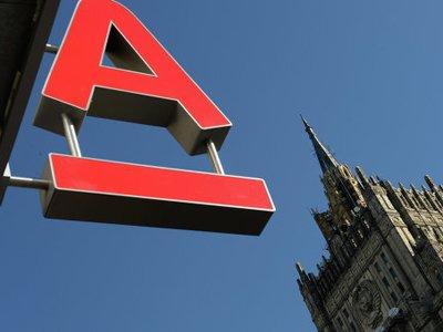"""""""Альфа-банк"""" согласен на мировое соглашение с УВЗ по иску о банкротстве"""