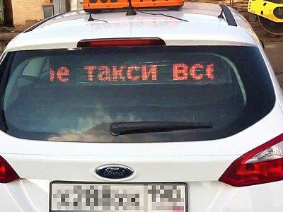 Суд запретил таксистам привлекать клиентов бегущей строкой на своих окнах
