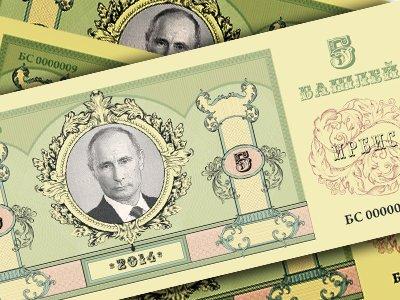 Прокуратура проверит хождение в северной столице денежных суррогатов с изображением Путина