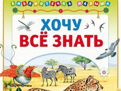 """СИП согласился наказать издательство """"Астрель"""", захватившее советский книжный бренд """"Хочу все знать"""""""