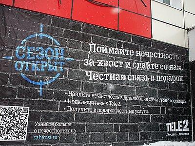 """ФАС запретила """"Теле2"""" запускать на своем сайте бонусную акцию """"Сезон охоты"""""""