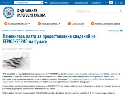 ФНС предупредила о мошенничестве с СМС от имени налоговиков