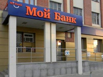 """Прекращено банкротство """"Моего банка"""", чей экс-владелец Фетисов выплатил кредиторам 15 млрд руб."""