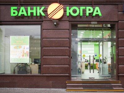 """Генпрокуратура вызвала для объяснений главу АСВ из-за ситуации с банком """"Югра"""""""