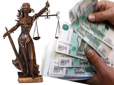 """У """"Развития судебной системы"""" отняли 914 млн руб."""