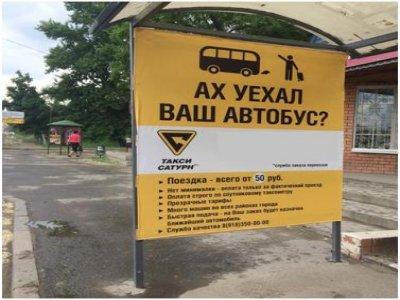 """ФАС сочла нецензурной рекламу такси """"Ах уехал ваш автобус?"""""""