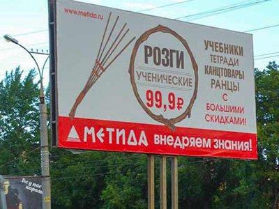 В России запретили продавать розги для школьников