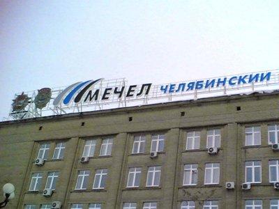 """""""Мечел"""" отбился от банкротства, заплатив консультанту 731 млн руб. долга"""