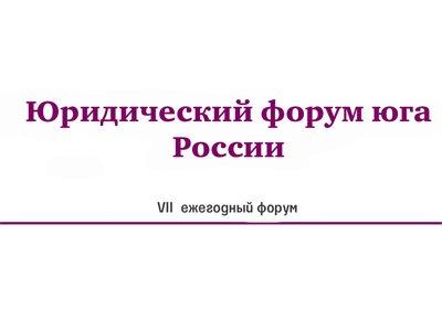 VIIежегодный Юридический форум юга России