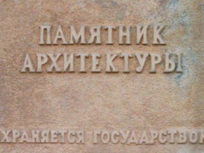 Правительство утвердило сдачу в аренду старых особняков за 1руб. вгод