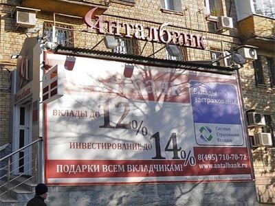 Суд заочно арестовал экс-совладельца Анталбанка по делу о хищении 30 млрд рублей