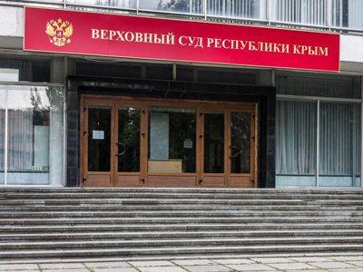 Верховный суд Крыма открыл вакансии для юристов