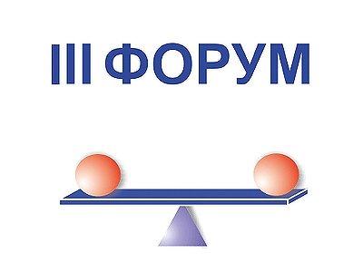 """III Всероссийский форум """"Третейская реформа в России: завершающий этап?"""""""