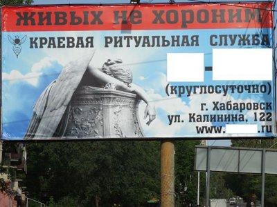 """ФАС накажет ритуальную службу за слоган """"Живых не хороним"""""""