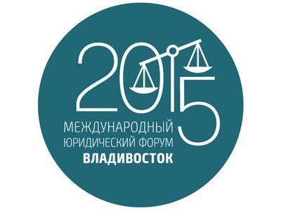Обзор международного юридического форума стран АТР