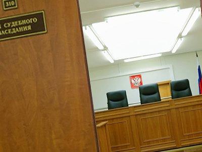 Участника процесса судят за серийные оскорбления председательствующих судей