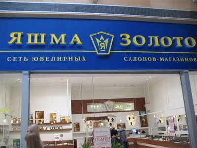 """Следователи провели обыски в столичном офисе """"Яшмы"""""""