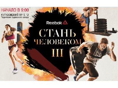ФАС просит пользователей решить судьбу рекламы Reebok