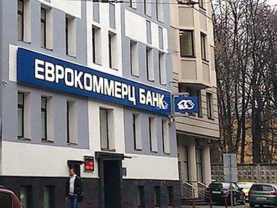 """Столичный арбитраж по иску ЦБ признал банкротом банк """"Еврокоммерц"""""""