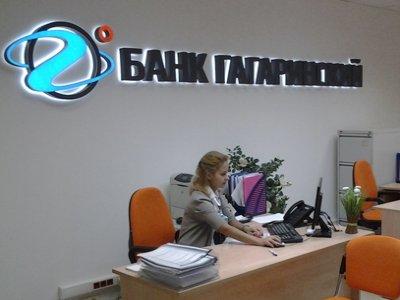 «Руководитель банка Гагаринский» сядет на5 лет мошенничество на240 млн руб.