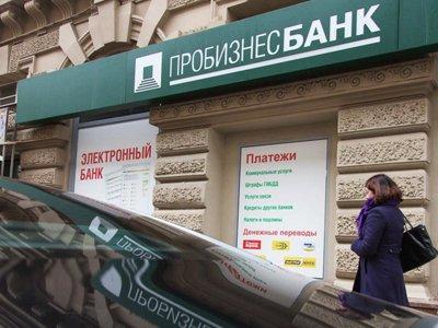 """АСГМ обанкротил входивший впервую сотню столичный """"Пробизнесбанк"""""""