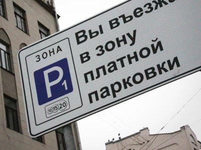 """""""Коммерсантъ"""": ВС встал на сторону правительства в вопросе о платных парковках"""