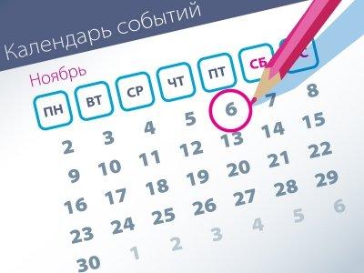 Важнейшие правовые темы в прессе – обзор СМИ (06.11)