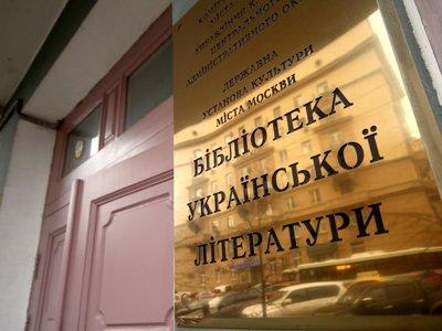 СКР просит об аресте директора Библиотеки украинской литературы вМоскве по делу об экстремизме