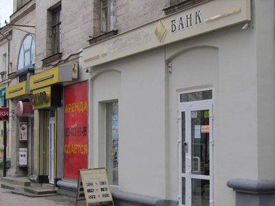 ЦБ отозвал лицензии у четырех банков