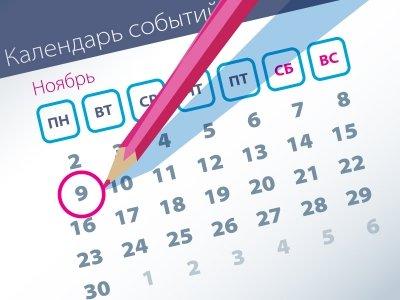 Важнейшие правовые темы в прессе – обзор СМИ (09.11)