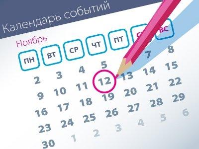 Важнейшие правовые темы в прессе – обзор СМИ (12.11)
