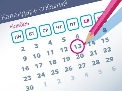 Важнейшие правовые темы в прессе – обзор СМИ (13.11)