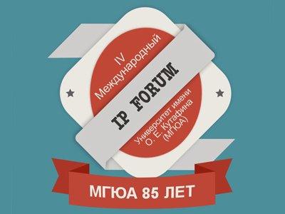IV Международный IP Форум