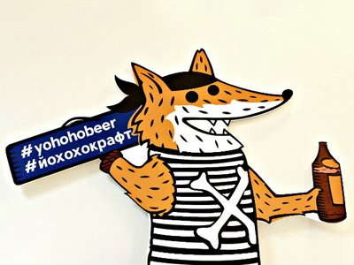 Только на прошлой неделе УФАС оштрафовало компанию-продавца пива за этот образ лисы-пирата